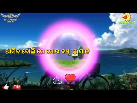 Lakhe srabana re bhiji mu paichi ///new odiawhatsapp status video
