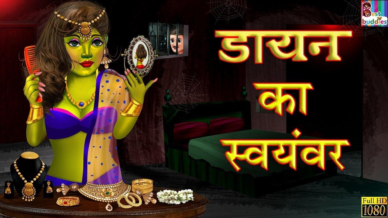 डायन का स्वयंवर: Horror Story | Horror Kahaniya | Bhootiya Stories | Kahaniya | Chudail Ki Kahaniya