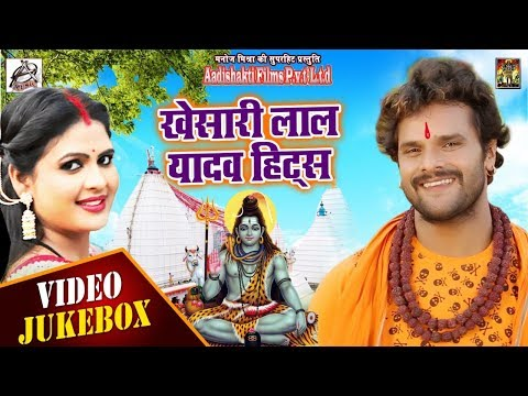 Khesari Lal Yadav Hits - Bhojpuri Hits Bol Bam Song 2018 - Video Jukebox - Bhojpuri Songs
