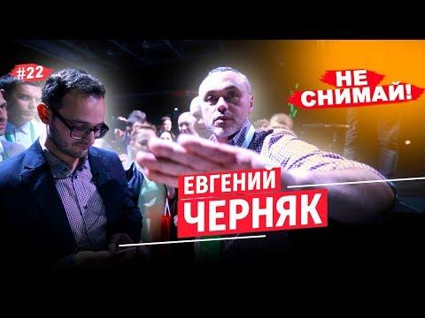Евгений Черняк: \