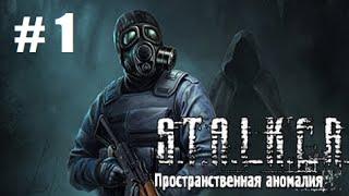 Прохождение Stalker ПРОСТРАНСТВЕННАЯ АНОМАЛИЯ - Часть 1: Выхода нет