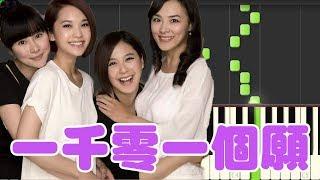 一千零一個願望-4 in Love (Piano Tutorial Synthesia)