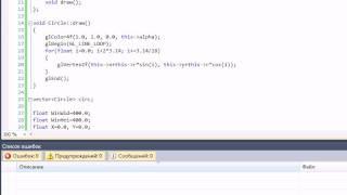 C++ & OpenGL Урок 07 Часть II. Работа с мышью II