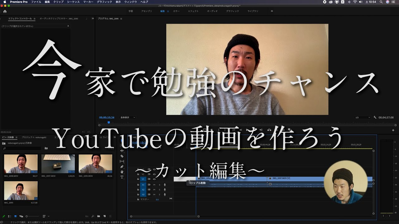 【今こそ自宅で勉強】初心者動画制作講座 〜カット編集〜