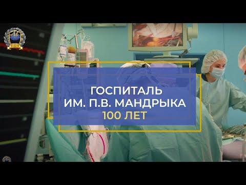 Госпиталь особого назначения