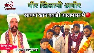 Pir Jeelani Ameer    Sawan Khan Dabdi   सावण खान दबङी महफिल आलमसर