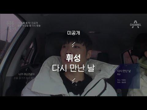 휘성(WheeSung) 라이브Live '다시 만난 날'/ 우주를 줄게 Space Ep.1