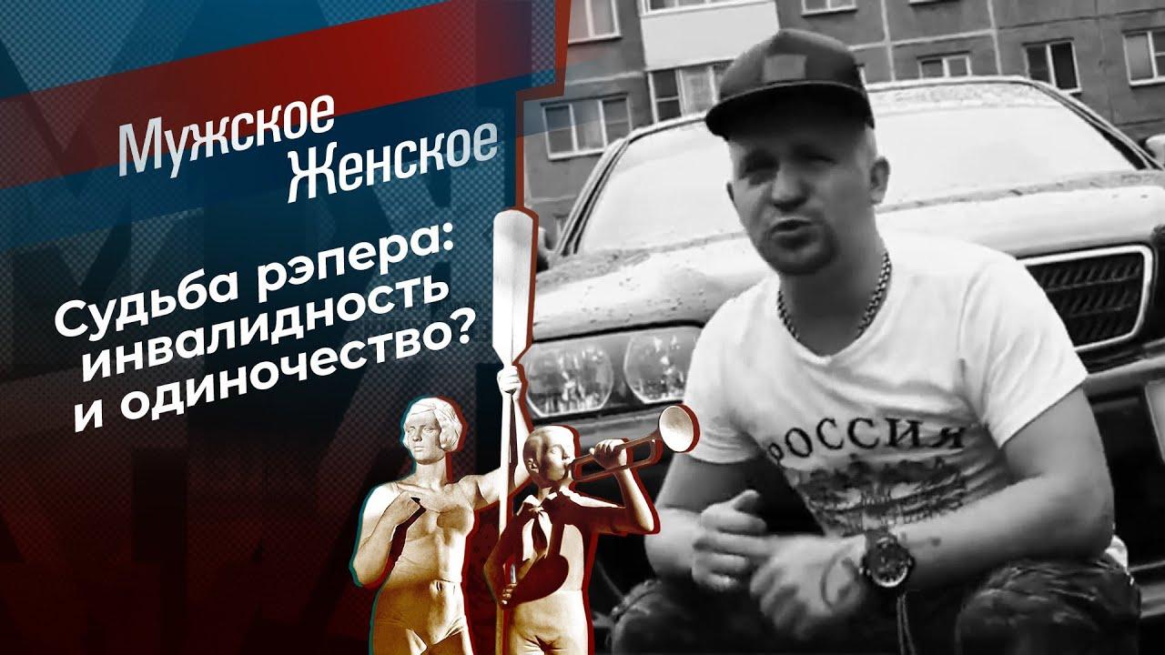 Мужское Женское. Выпуск от 07.07.2021 Вальтер.