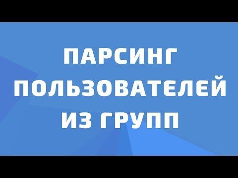Парсинг пользователей из групп вконтакте. Парсер Id участников групп вконтакте
