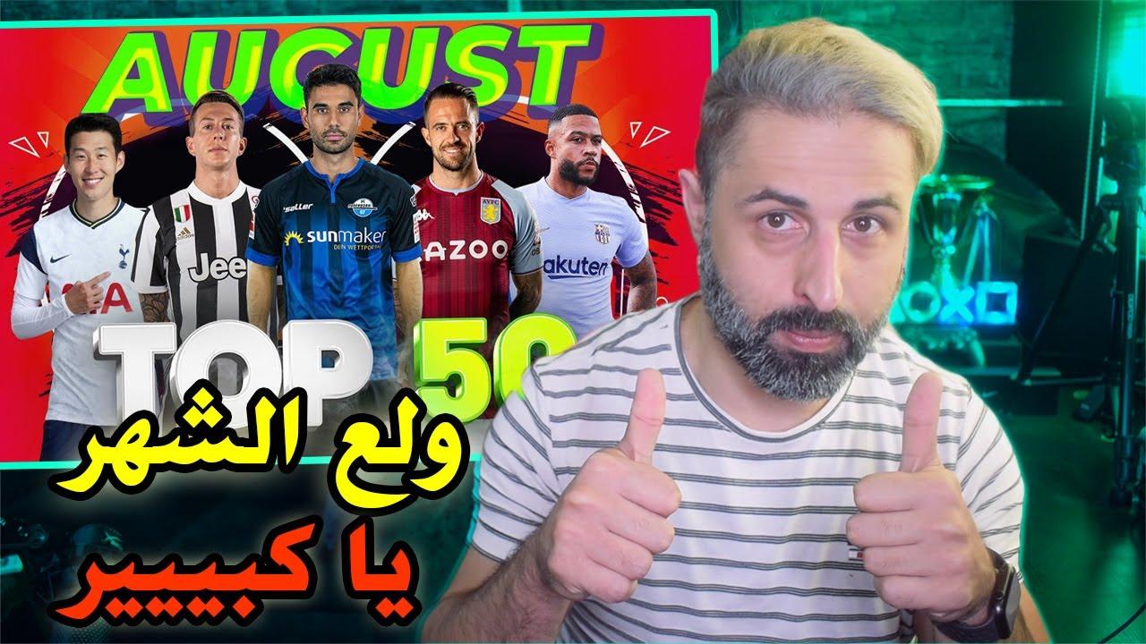 Download أجمل أهداف بداية الموسم الجديد   TOP 50 GOALS