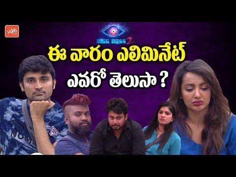 Bigg Boss 2 Telugu 6th Week Elimination | Bigg Boss Telugu Vote | Tejaswi | Samrat | YOYO TV Channel