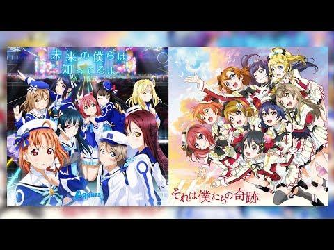 Mirai no Bokura wa Shitteru yo x Sore wa Bokutachi no Kiseki (Mashup) | Aqours x µ's