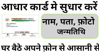 Aadhar card me kaise sudhar kare  || how to correction adhar card online 2020
