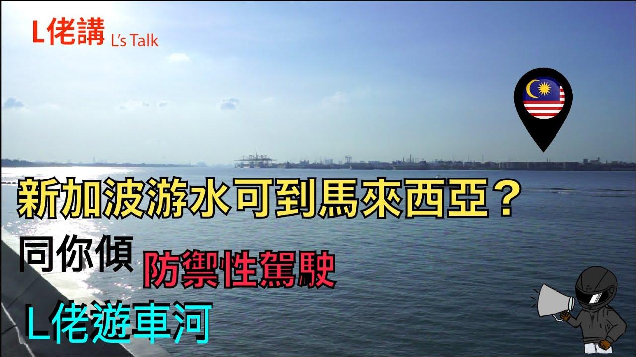 由新加坡望到馬來西亞?   同你傾防禦性駕駛   MotoVlog L佬遊車河 (廣東話字幕)