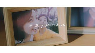 【MV】secondrate -「永遠」(主演:菅谷哲也、柳ゆり菜) 柳ゆり菜 検索動画 28