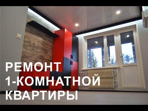 Капитальный ремонт однокомнатной квартиры в Волжском. СК Рулетка.