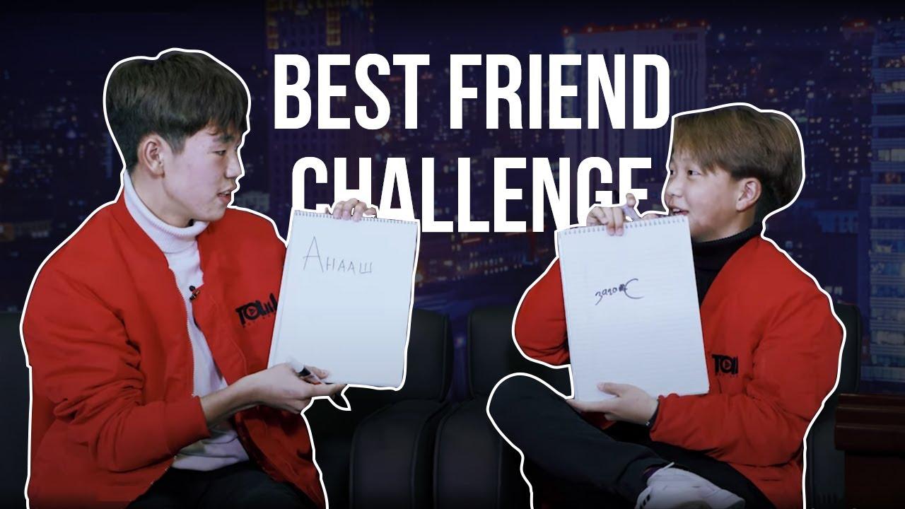 Том хамтлаг - Best friend challenge