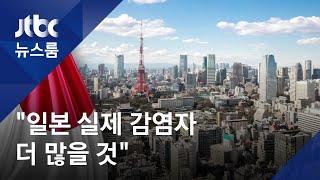 """코로나 검사 '인색한' 일본…""""실제 감염자 더 많을 것"""" / JTBC 뉴스룸"""