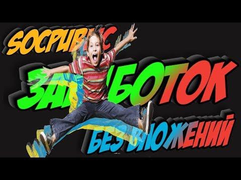 Socpublic - Заработок без вложений. Обзор проекта. 50 рублей в час.