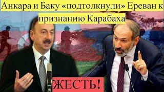 Анкара и Баку подтолкнули Ереван к признанию Карабаха