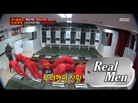 [Real men] 진짜 사나이 - Frightening roll call,Disciplinary punishment upon a group! 20151108