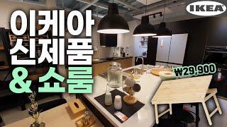 베이킹공방부터 호캉스 침실까지! 🤩 새롭게 바뀐 이케아 쇼룸 보러오세요~ 이케아 가구 신제품 40가지! Ikea new products ep.5 with new showroom