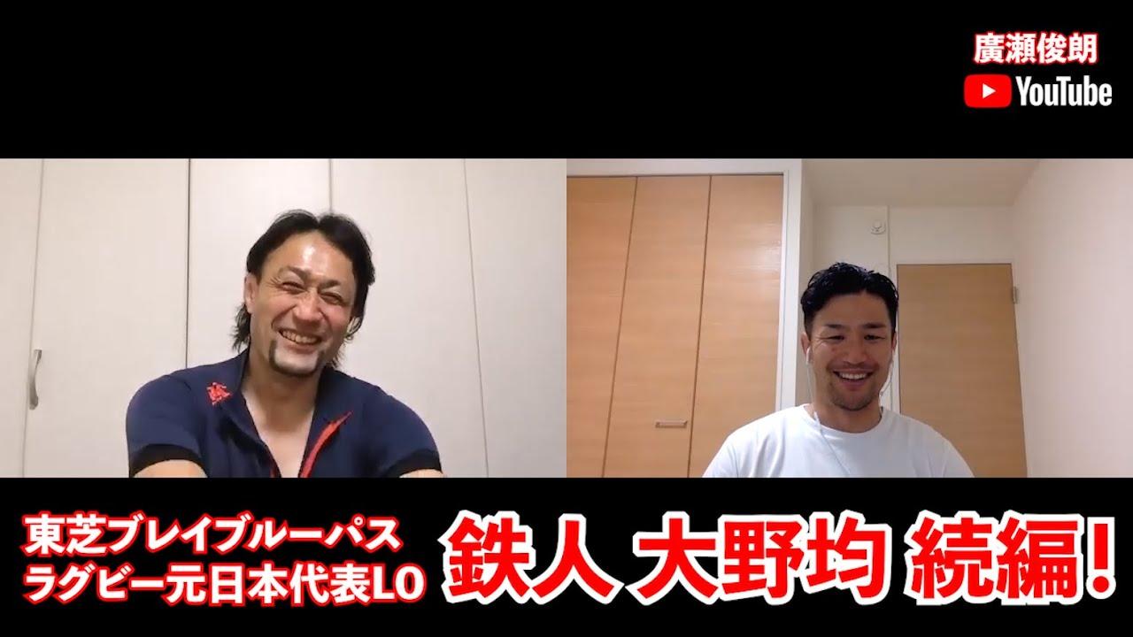 【鉄人】元日本代表LO 大野均 続編!