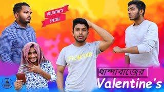 ধান্দাবাজের Valentine's    Valentine Special    Funny Video 2019    Entertain SQUAD   