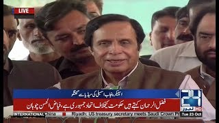 Pervez Elahi Blasts Hamza Shahbaz | 23 Oct 2018 | 24 News HD