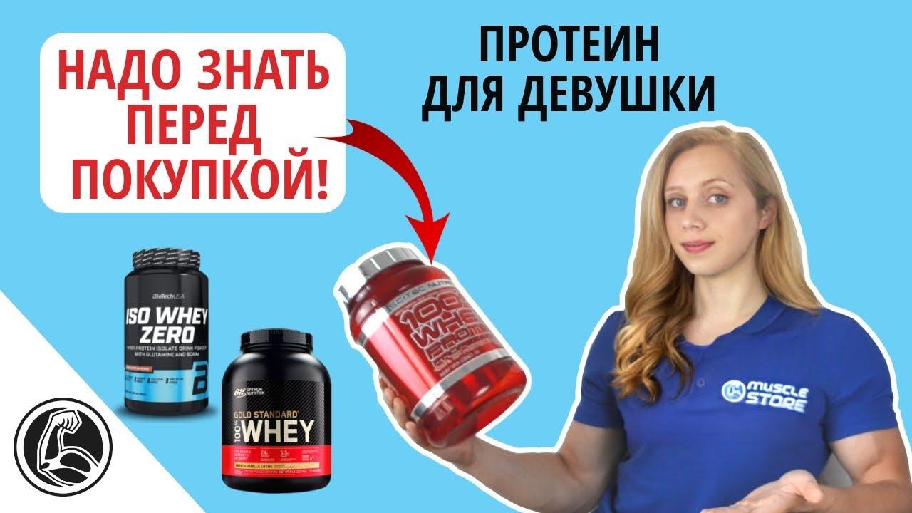 Протеин для девушек, какой выбрать?
