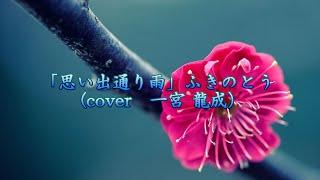 思い出通り雨 ふきのとう cover 一宮龍成 イチミヤ リュウセイ.