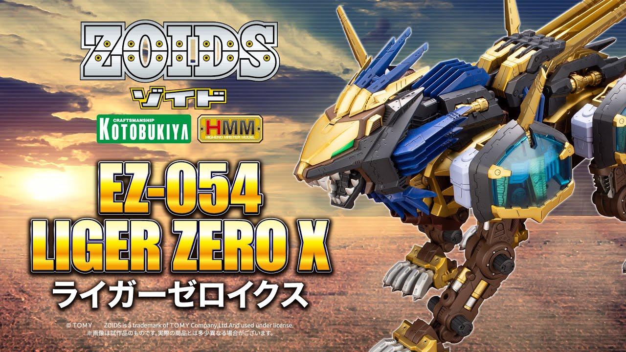 【ZOIDS】ゾイド EZ-054 ライガーゼロイクス コトブキヤ