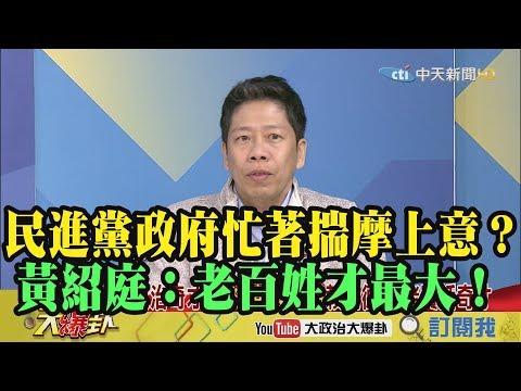 【精彩】民進黨政府忙著「揣摩上意」? 黃紹庭:老百姓才最大!