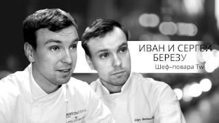 Братья Березуцкие: Новая русская кухня? А где она была раньше?