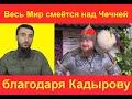 Благодаря Кадырову над чеченцами смеётся весь мир
