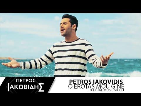 Πέτρος Ιακωβίδης - Ο έρωτάς μου γίνε | Petros Iakovidis -O Erotas mou gine (Official Music Video)
