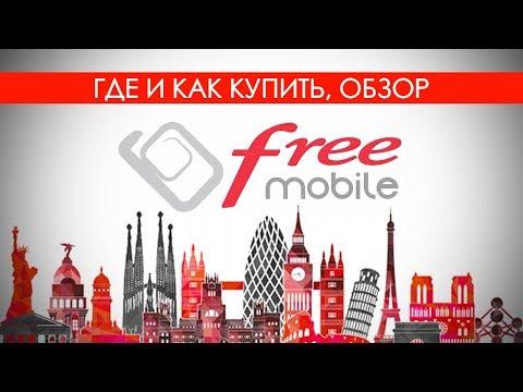 Как и где купить Free Mobile во Франции (France)