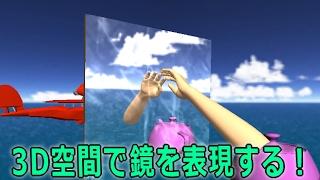 3D空間の中で鏡を表現する実験プログラムについて、 その手順を解説しま...