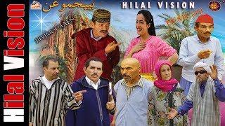 FILM BIJMOU3N COMPLITE