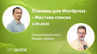 Плагины для Wordpress - Must-have список (Михаил Шакин, Николай Шмичков)