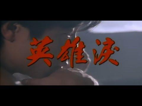 王傑 Dave Wang – 英雄淚 Tears Of A Hero (官方完整版MV)