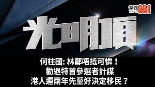 何柱國: 林鄭唔抵可憐!勸退特首參選者計謀|港人遲兩年先至好決定移民?