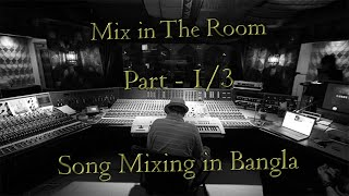 Mixing a Song From Start to Finish | Cleaning and Balancing Track Mixing | Bangla Tutorial | Part-1