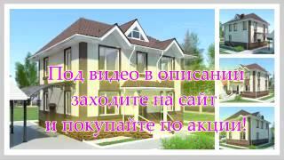 заказать дизайн проект интерьера коттеджа(http://m-fresh-catalog.ru/ Заходите и выбирайте готовые проекты домов со скидкой 10%. В Архитектурно-строительный проек..., 2016-12-10T14:27:28.000Z)