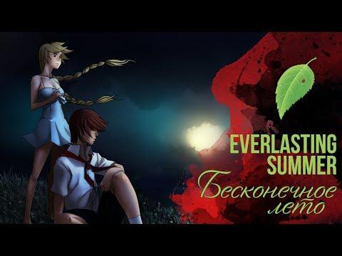 Бесконечное Лето ОСТ [Everlasting Summer] (Вокальный кавер)