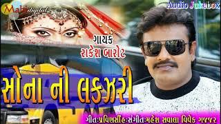 Rakesh Barot ||Sona Ni Lagjari ||Gujarati New Song 2018 |Best New Lgan Geet | Mahi Digital