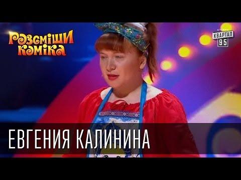Рассмеши Комика Сезон 5 Евгения Калинина