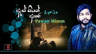 As Piyan Athara Daga Karana Mp3 Download Hiru Fm - Retlb ...