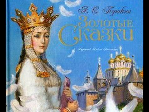 Золотые Сказки А.С. Пушкин, лучшая детская книга ISBN: 978-5-389-02601-8