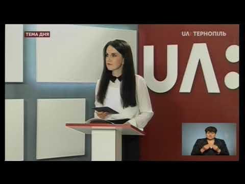 Тема дня - На Тернопільщині послаблюють  карантин